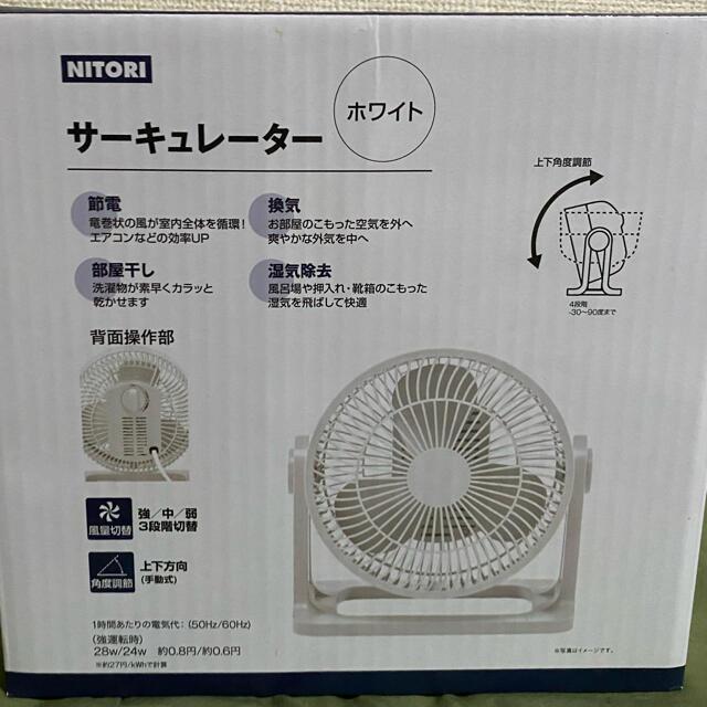 ニトリ(ニトリ)のニトリ サーキュレーター ホワイト スマホ/家電/カメラの冷暖房/空調(サーキュレーター)の商品写真