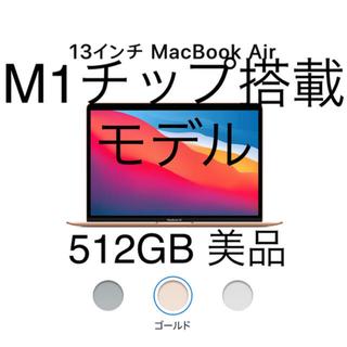 Apple - 13インチ MacBook Air ゴールド MGNE3J/A