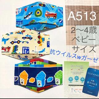 インナーマスク 男の子 3枚 A513(外出用品)