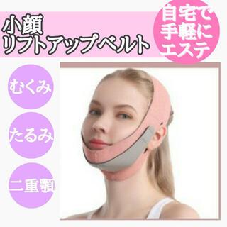 リフトアップ 小顔矯正バンド ベルト フェイス ほうれい線  サポーターマスク(エクササイズ用品)