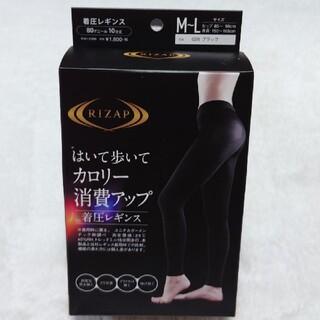 ライザップ 着圧レギンス M~L 美脚美尻 ダイエット エクササイズ(エクササイズ用品)