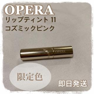 オペラ(OPERA)のオペラ リップティント 11 コズミックピンク 限定色 ラメ リップ Opera(口紅)