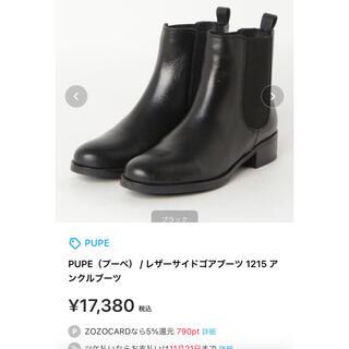 IENA - 最終値下げ★定価17380円 本革サイドゴアブーツ ブラック 37