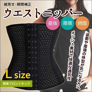 ダイエット コルセット ウエストニッパー   くびれ 腰痛 Lサイズ(エクササイズ用品)