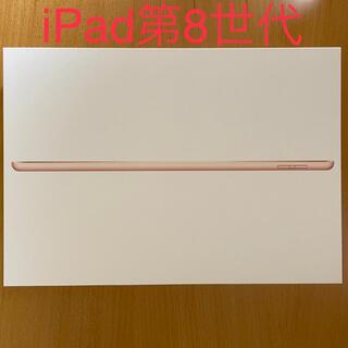 Apple - iPad 10.2インチ 第8世代 32GB ゴールド MYLC2J/A