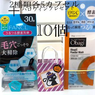 Obagi - 酵素洗顔パウダー.FANCL.オバジ各5カプセル.合計10カプセルお試し