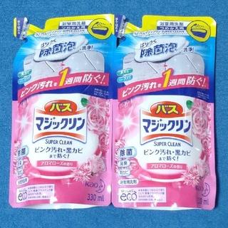 カオウ(花王)のバスマジックリン アロマローズの香り つめかえ用 330ml (2袋セット)(洗剤/柔軟剤)
