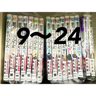 講談社 - 東京卍リベンジャーズ 9巻~24巻セット