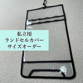 私立用ランドセルカバー オーダー(外出用品)