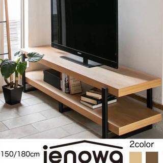 シンプル 天然木 ローボード テレビボード【ienowa】150cm 2カラー