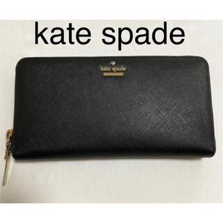 kate spade new york - ケイトスペード 長財布 ラウンドファスナー ブラック 美品