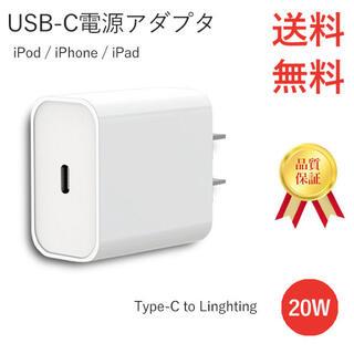 急速充電器 iPhone 20w USB-C電源アダプタ 認定品 送料無料b
