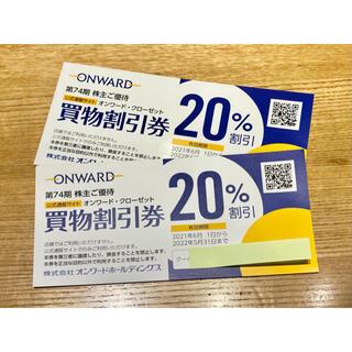 ニジュウサンク(23区)のオンワード 株主優待券 買物割引券 20%割引券 2枚(ショッピング)