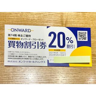 ニジュウサンク(23区)のオンワード 株主優待券 買物割引券 20% 1枚(ショッピング)