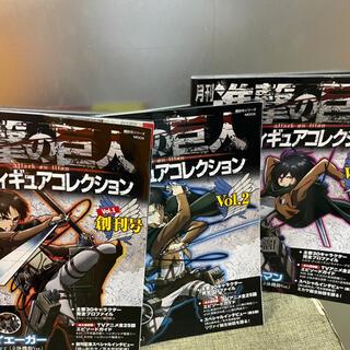 月刊進撃の巨人フィギュアコレクションvol.1〜3 本のみ