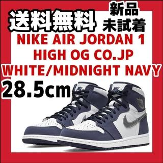 ナイキ(NIKE)の28.5cm NIKE AIR JORDAN 1 HIGH OG CO.JP(スニーカー)