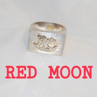 レッドムーン(REDMOON)のRED MOON レッドムーン RMロゴ シルバーリング 18金チップ付 19号(リング(指輪))