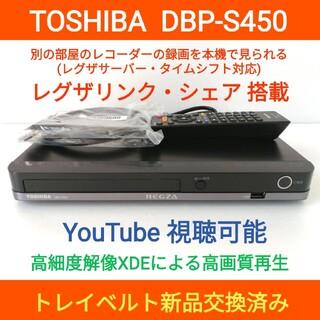 トウシバ(東芝)の東芝ブルーレイプレーヤー【DBP-S450】◆タイムシフト対応レグザリンクシェア(ブルーレイプレイヤー)