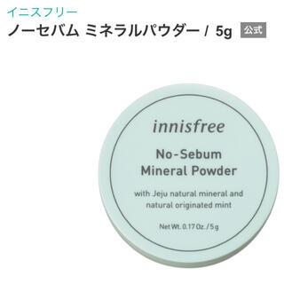 Innisfree - イニスフリー ノーセバムミネラルパウダー 新品未使用