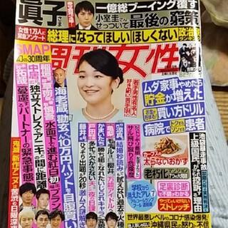 週刊女性 2021年9月21日号(ニュース/総合)