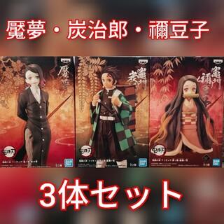 BANDAI - (新品未開封)鬼滅の刃フィギュア3体セット