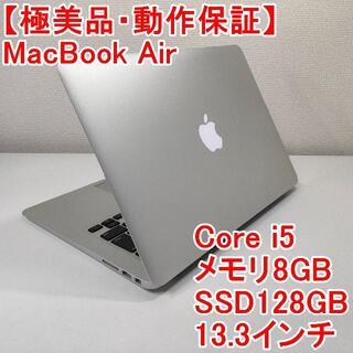 アップル(Apple)の【極美品】MacBook Air Core i5 ノートパソコン (920)(ノートPC)