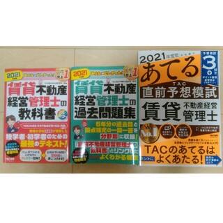 TAC出版 - 2021年度☆賃貸不動産経営管理士3点セット☆TAC