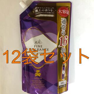 ファーファ パピヨン ファインフレグランス 柔軟剤 800ml✖️12袋セット