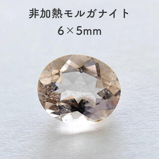 ② 非加熱 ピーチピンク モルガナイト ルース ベリル 天然石 宝石