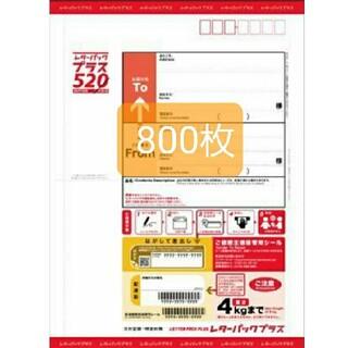 レターパックプラス520円800枚