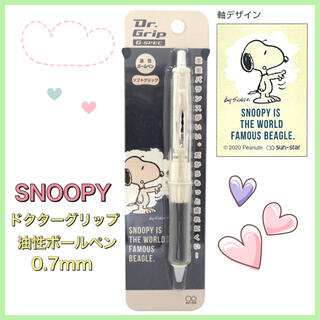 SNOOPY - ⭐︎★スヌーピー  ドクターグリップ★⭐︎ ボールペン WH/BL 0.7mm