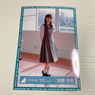 欅坂46(けやき坂46) - 日向坂46 生写真 加藤史帆
