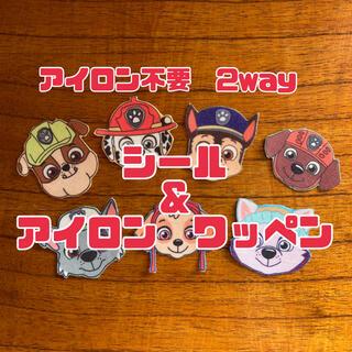 【パウパトロール】7枚 アイロンワッペン シールタイプ ステッカー アップリケ