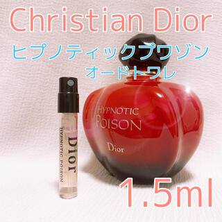 クリスチャンディオール(Christian Dior)のクリスチャンディオール ヒプノティックプワゾン 1.5ml 香水 トワレ(ユニセックス)