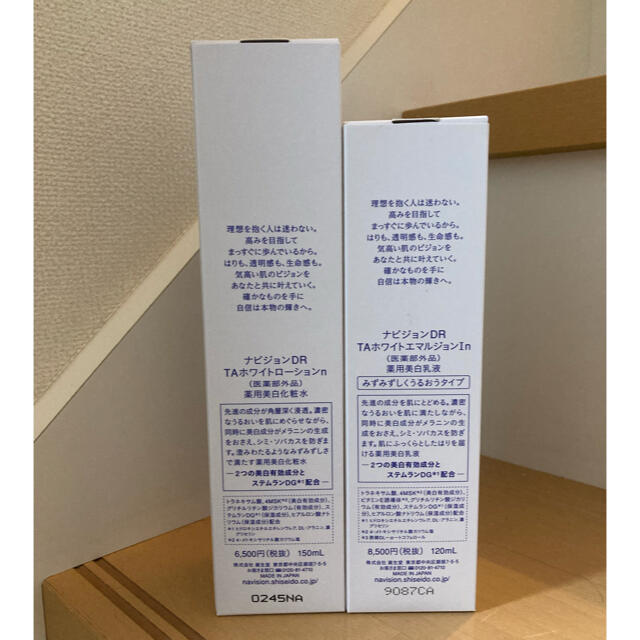 SHISEIDO (資生堂)(シセイドウ)のナビジョンDR TAホワイトローション TAホワイトエマルジョンセット コスメ/美容のスキンケア/基礎化粧品(化粧水/ローション)の商品写真