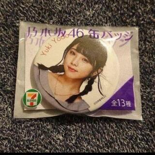 乃木坂46 缶バッジ 与田祐希 缶バッチ セブンイレブン限定