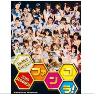 モーニングムスメ(モーニング娘。)のハロープロジェクト コンサート 2010SUMMER ファンコラ(ミュージック)