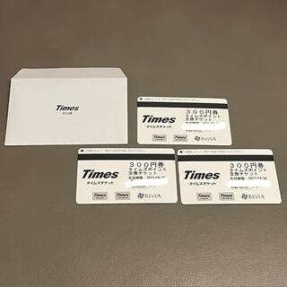 タイムズチケット 300円券×3枚