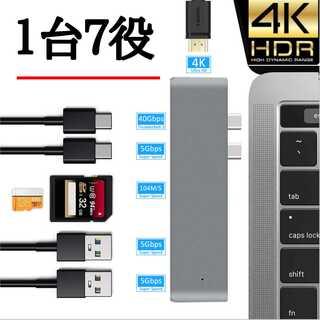 7in1USB Type-C MacBookPro/Air対応HUB・HDMI(ノートPC)