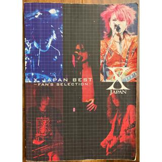 X JAPAN BEST FAN'S SELECTION バンドスコア 楽譜(ポピュラー)