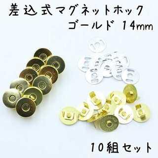 差込式マグネットホック 14mm ゴールド 10組 g341