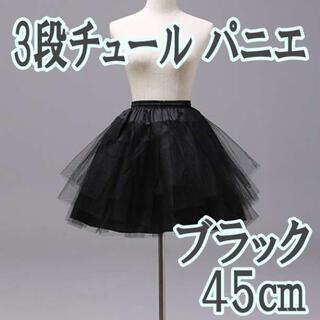 3段チュール パニエ ブラック 45cm 衣装 スカート ドレス(衣装一式)