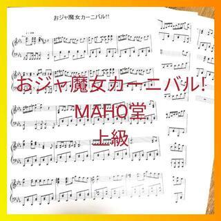 【おジャ魔女カーニバル!  MAHO堂 (上級)】☆ フォローで50円引き☆(ポピュラー)