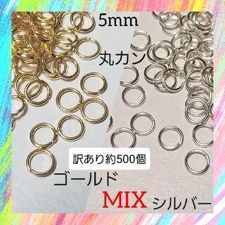 【訳あり】丸カン 5mm ゴールド × シルババー 500個入り T