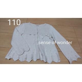 センスオブワンダー(sense of wonder)の110 sense of wonder カーディガン 女の子(カーディガン)