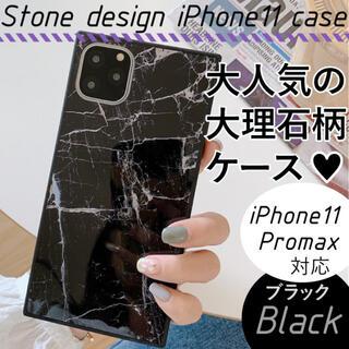 大理石 iPhone11 promax ケース カバー 携帯 カワイイ ブラック