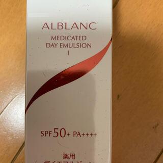 ソフィーナ(SOFINA)のアルブラン 薬用デイエマルジョン日焼け止め(乳液/ミルク)