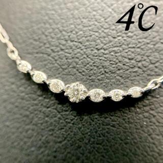 ヨンドシー(4℃)の[新品仕上済] 4℃ カーブライン ダイヤモンド ネックレス(ネックレス)