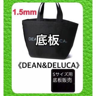 ディーンアンドデルーカ(DEAN & DELUCA)の【底板販売】DEAN&DELUCA ディーンアンドデルーカ トートバッグ用 3(トートバッグ)