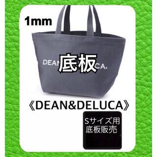 DEAN & DELUCA - 【底板販売】DEAN&DELUCA ディーンアンドデルーカ トートバッグ用 1